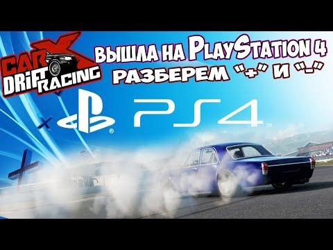 Первый ДРИФТ НА  PlayStation 4  CARX DRIFT RACING