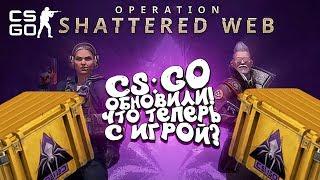 CS:GO ОБНОВИЛИ! - ИГРА СТАЛА СОВСЕМ ДРУГОЙ? - НОВЫЕ КЕЙСЫ И ОПЕРАЦИЯ РАСКОЛОТАЯ СЕТЬ!