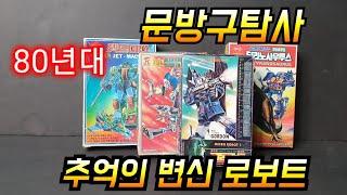 vintage toy#고전프라#초합금 80년대 문방구 조립식 장난감 소개 입니다.^^