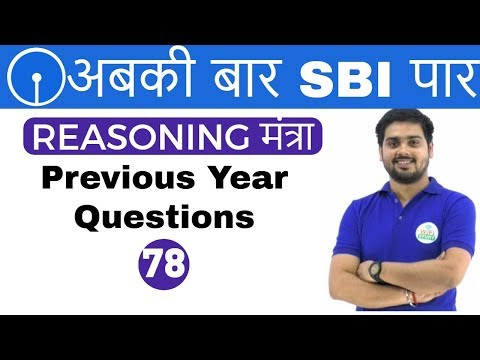 3:00 PM REASONING मंत्रा by Hitesh Sir | Previous Year Questions | अबकी बार SBI पार | Day #78