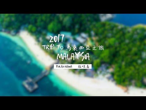 RAWA Island 拉哇島之旅