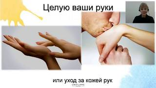 Целую ваши руки, или уход за кожей рук