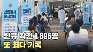 코로나19 신규 확진 1,896명…또 최다 기록 / 연합뉴스TV (YonhapnewsTV)