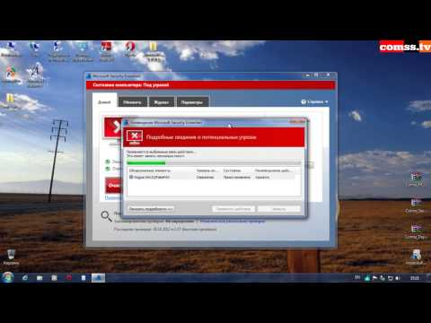 Обзор и тест Microsoft Security Essentials 4.1 & Windows Defender 4.0.9200