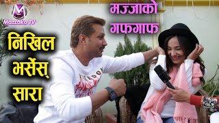 निखिलको मुक्का अनि साराको झट्का || Nikhil Uprety & Sara Shirpali || Mazzako TV