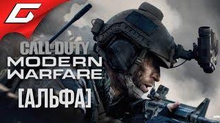 CALL of DUTY: Modern Warfare (2019) ➤ АЛЬФА НОВОЙ КОЛДЫ