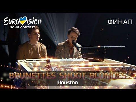 Brunettes Shoot Blondes – Houston – Финал Национального отбора на Евровидение-2019