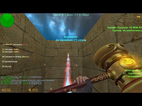 Counter-strike 1.6 зомби сервер №478 [VIP+ADMIN+BOSS+LORD+ARCANA]