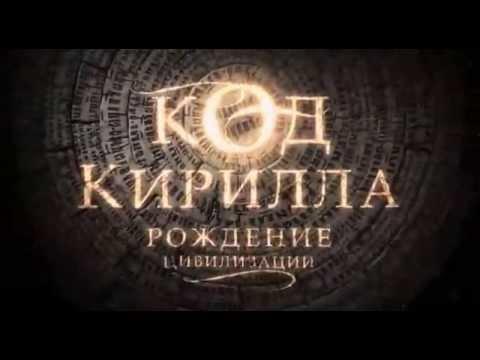 Код Кирилла
