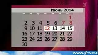 видео Производственный календарь на 2014 год