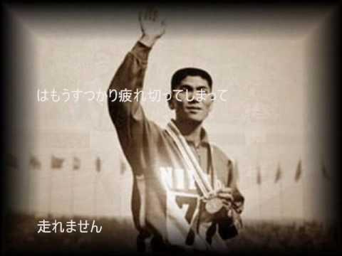 銅メダリスト円谷幸吉 さんの遺書 【一人の道♪】