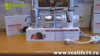 Универсальный водонагреватель, современное изделие !(Всю информацию можно уточнить на сайте! http://realife59.ru/ Только лучшее ! накопительные водонагреватели electrolux..., 2013-12-23T10:25:52.000Z)