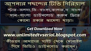 how to download bengalitvserial from unlimitedtvserial blogspot com