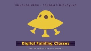 Смирнов Иван - Основы CG рисунка (часть1)