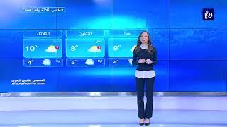 النشرة الجوية الأردنية من رؤيا 16-2-2019