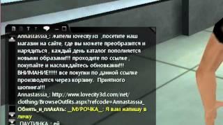 Love City 3D видео обзор онлайн игры(Играть бесплатно http://vk.cc/4IovCb Игра представляет собой онлайн симулятор реальной молодежной жизни, при этом..., 2014-06-14T15:59:01.000Z)
