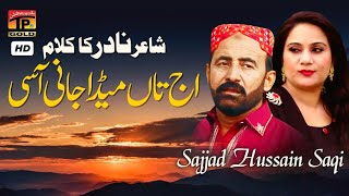 Aj Taan Meda Jani Aasi | Sajjad Hussain Saqi | TP Gold