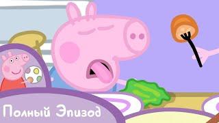 Мультфильмы Серия - Свинка Пеппа - S01 E34 Обед (Серия целиком)
