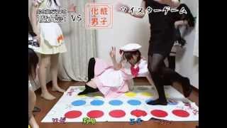 2013年7月21日放送 魔女会 vs 化粧男子 第2弾〜反撃の魔女〜 2013年5月5...