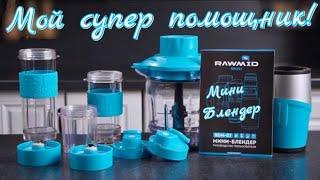 Мини-блендер Rawmid Dream Mini BDM-07. Обзор.