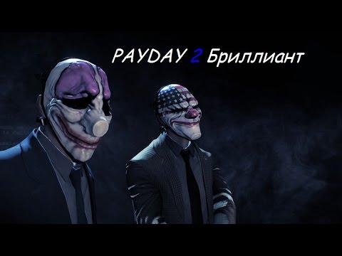 PAYDAY 2 Бриллиант