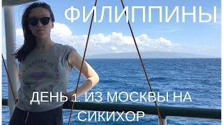 видео Остров Сикихор