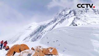 [今日环球] 2020珠峰高程测量错过第一窗口期 登山队员暂时下撤休整  | CCTV中文国际