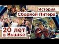 История народных чемпионов КВН   Сборная Санкт-Петербурга