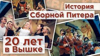 История народных чемпионов КВН | Сборная Санкт-Петербурга