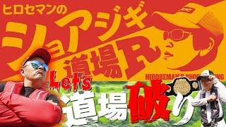 ショアジギ対決!「ヒロセマンのショアジギ道場R」vol.3・神戸エリアDE道場破り編(メジャークラフト)