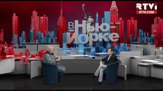 «В Нью Йорке с Виктором Топаллером» — Борис Гильтбург // Полная версия