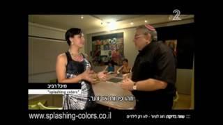 ציור אינטואיטיבי - ראיון בערוץ 2 עם מיכל רביב Splashing Colors