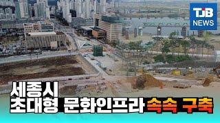 [TJB뉴스]세종시 초대형 문화 인프라 속속 구축