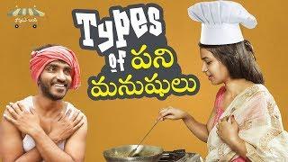 Types Of Pani Manushulu - 2018 Latest Telugu Comedy Video    Thopudu Bandi