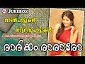 രാരിക്കം രാരാരോ | Rarikkam Rararo | Malayalam Nadanpattukal | Nattarivupattukal