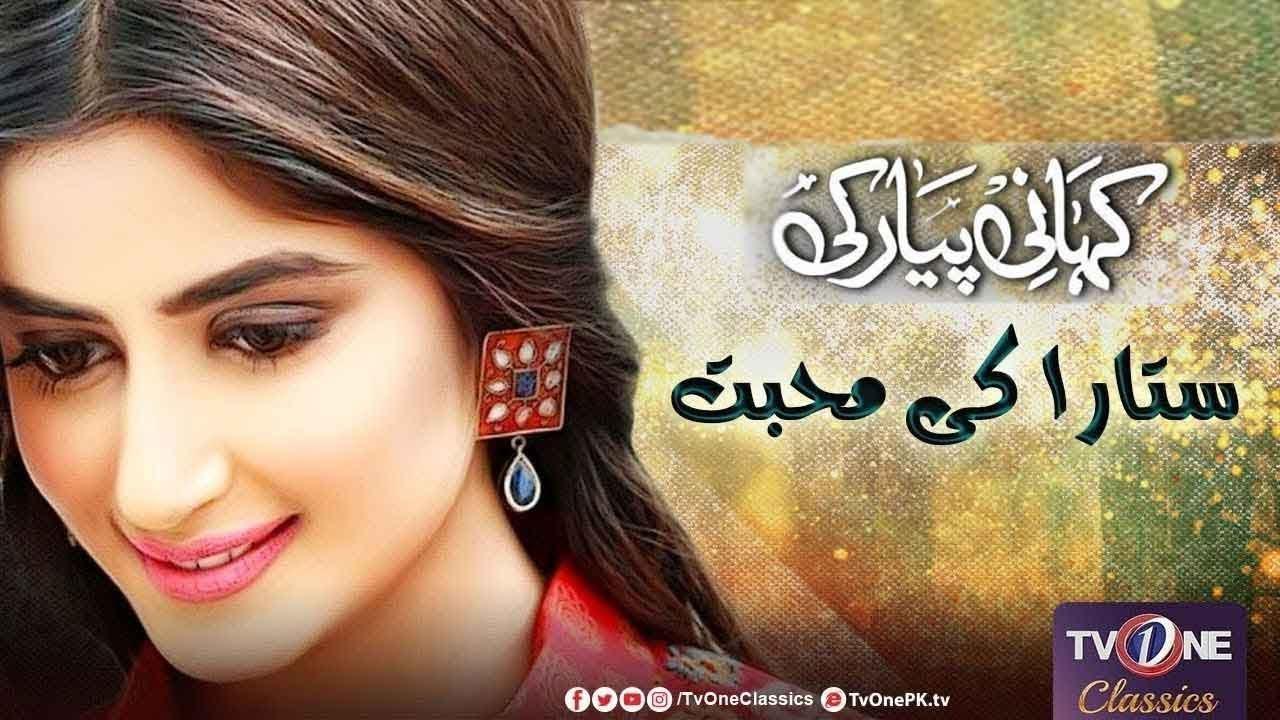 Kahani Pyar Ki | Sajal Aly Telefilm | TV One Dramas