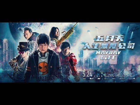 五月天人生無限公司 (Screen-X 3D版) (May Day Life)電影預告