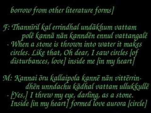 [Kadhal-Love] Unnai Kettena: Lyrics & Translation