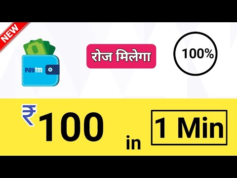 New App To Earn Paytm Cash !! 100rs PAYTM EARN