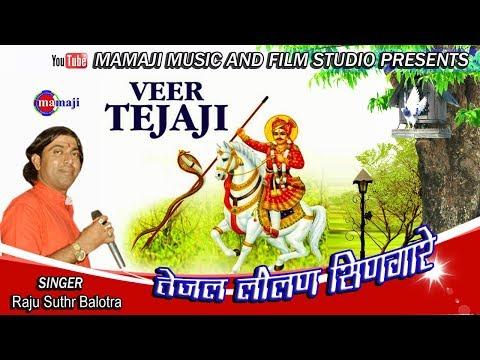 तेजल लीलण सिंणगारे || Tejal Lilan Singare || Singer Raju Suthar Balotra