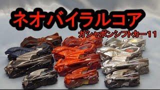 仮面ライダードライブ ガシャポンシフトカー11 ネオバイラルコア  Neo Viral Cores kamenrider drive thumbnail