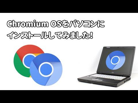 廃棄寸前の富士通FMV-C8250にChromium OSをインストールしてみた。