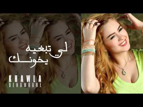 li tbgheh ykhounek mp3