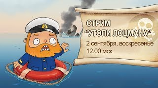 "Стрим ""Утопи лоцмана"" 2.09.2018 