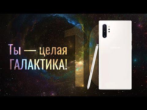 Хорош ли Samsung Galaxy Note 10 Plus? Опыт использования Galaxy Note 10+ после месяца