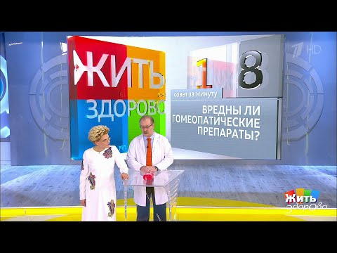 Совет за минуту: гомеопатические препараты. Жить здорово! 16.04.2019