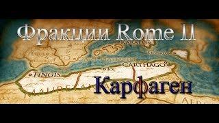 Фракции Total War:Rome 2: Карфаген