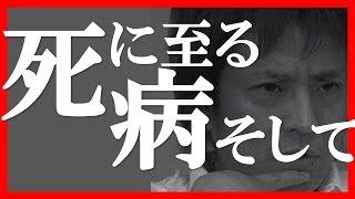 【衝撃】堀内健に重病説!しゃべくり退場!顔色異変に騒然!アトピーで...