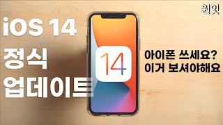 아이폰 iOS14 정식의 모든 것 ⎪간결하게