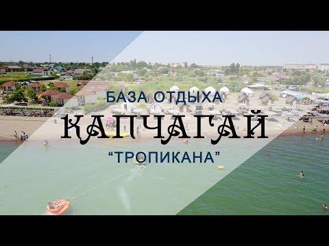Капчагай, База отдыха Тропикана, Алматы | Движение - Жизнь (Dji Mavic)